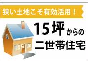 15坪からの二世帯住宅