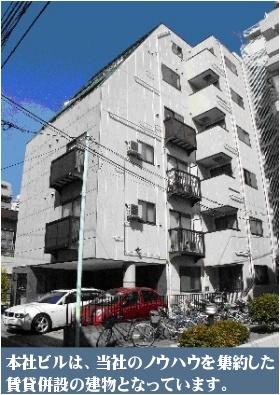 本社ビルは、当社のノウハウを集約した賃貸併設の建物なっています。