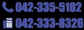 TEL 042-335-5102/FAX 042-333-6328